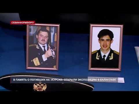 В память о погибших на «Курске» открыли экспозицию в Балаклаве