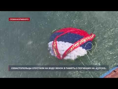 Севастопольцы спустили на воду венок в память о погибших на «Курске» подводниках