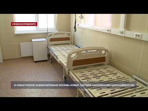 В Севастополе зафиксировано восемь новых случаев заболевания коронавирусом