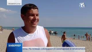 Хаберлер. (на крымскотатарском языке)12.08.2020
