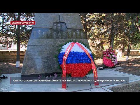 20 лет трагедии «Курска»: севастопольцы почтили память погибших подводников