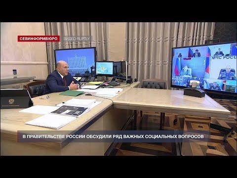 Выплаты врачам и питание школьников: в Правительстве России обсудили ряд важных социальных вопросов