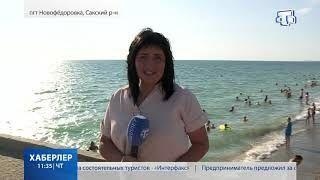 В Новофёдоровке жалуются на отсутствие обустроенного подъезда к пляжу