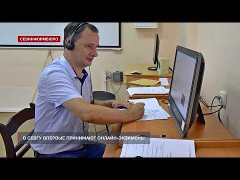 В Севастопольском государственном университете впервые принимают онлайн-экзамены