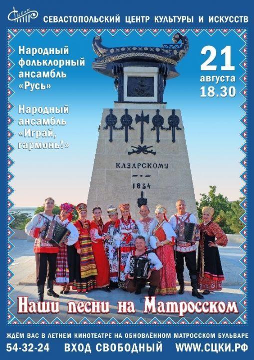 В Севастополе на Матросском бульваре выступят народные ансамбли
