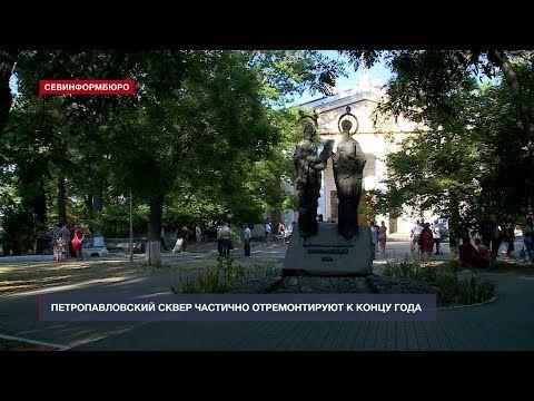 Петропавловский сквер частично отремонтируют к концу года