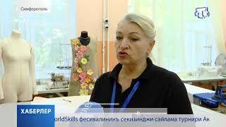 Отборочные соревнования чемпионата «Молодые профессионалы» продолжаются в Крыму