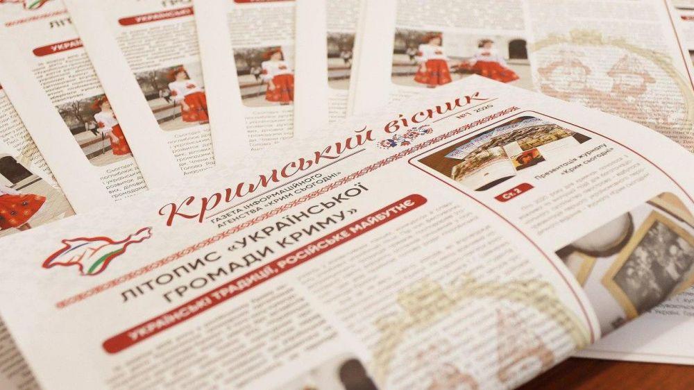 Михаил Афанасьев: В Крыму вышел первый номер украиноязычной газеты «Кримський вісник»