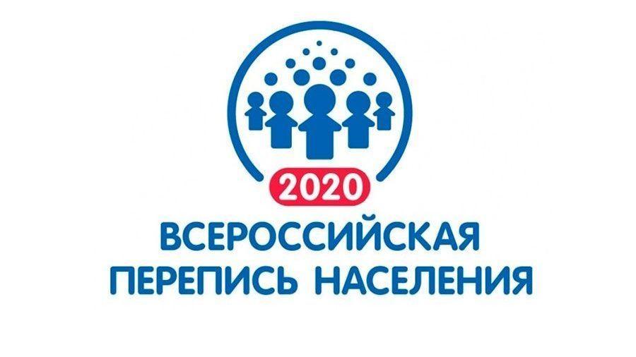 ВПН-2020: МОМЕНТ ПЕРЕПИСИ