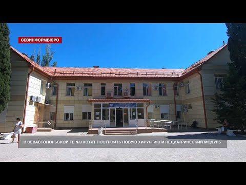 В Севастопольской ГБ №9 хотят построить новую хирургию
