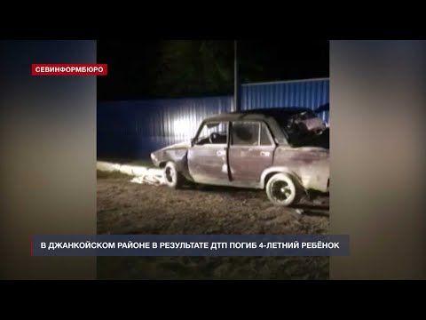 В Крыму в ДТП погиб 4-летний ребёнок