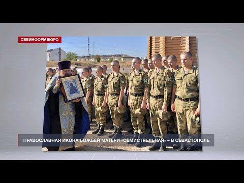 Православная икона Божьей Матери «Семистрельная» прибыла в Севастополь