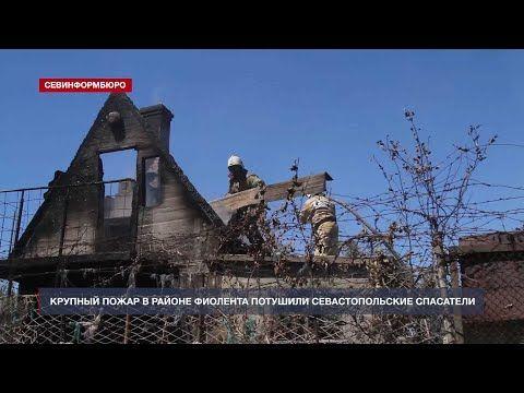 Крупный пожар в районе Фиолента потушили севастопольские спасатели