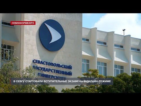 В СевГУ стартовали вступительные экзамены в онлайн-режиме