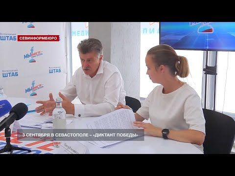 3 сентября в Севастополе – «Диктант Победы»