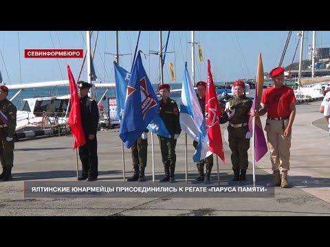Ялтинские юнармейцы присоединились к регате «Паруса памяти»
