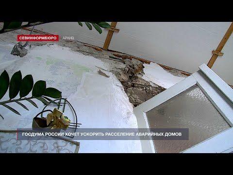 Госдума хочет ускорить расселение аварийных домов