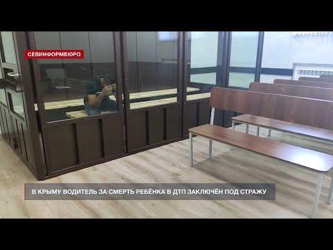 В Крыму водитель за смерть ребёнка в ДТП заключён под стражу