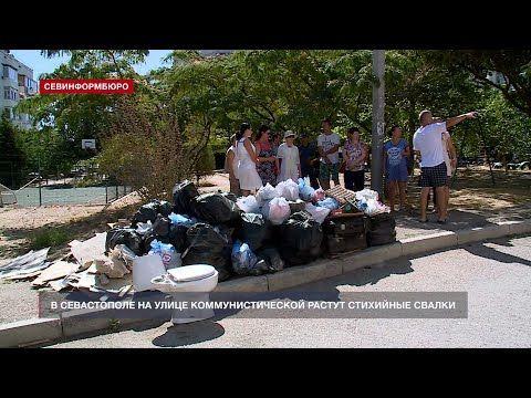 В Севастополе на улице Коммунистической растут стихийные свалки