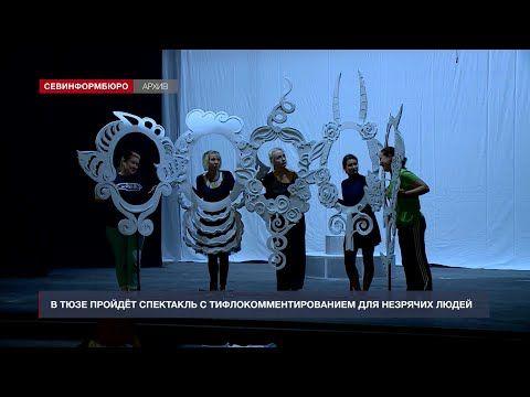 В севастопольском ТЮЗе пройдёт спектакль для незрячих и слабовидящих людей