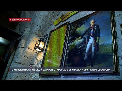 На Михайловской батарее в Севастополе открылась выставка к 290-летию Суворова