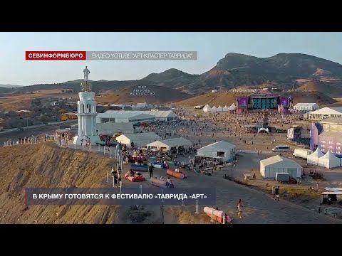 В Крыму готовятся к фестивалю «Таврида -АРТ»