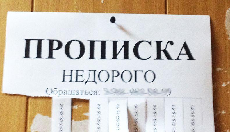 В Симферополе «сердобольная хозяйка» прописала за деньги 9 иностранцев