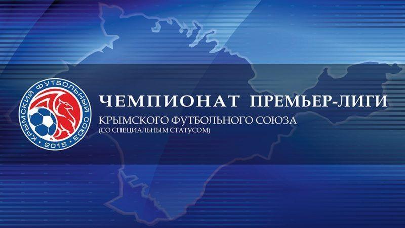 Анонс 25-го тура ПЛ КФС: «Севастополь» сыграет с новым чемпионом