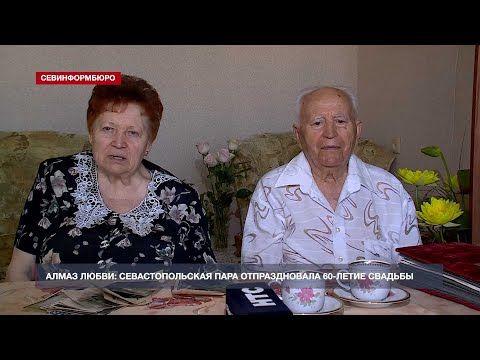 Алмаз любви: севастопольская пара отпраздновала 60-летие свадьбы