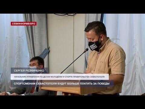 Спортсменам Севастополя будут больше платить за победы
