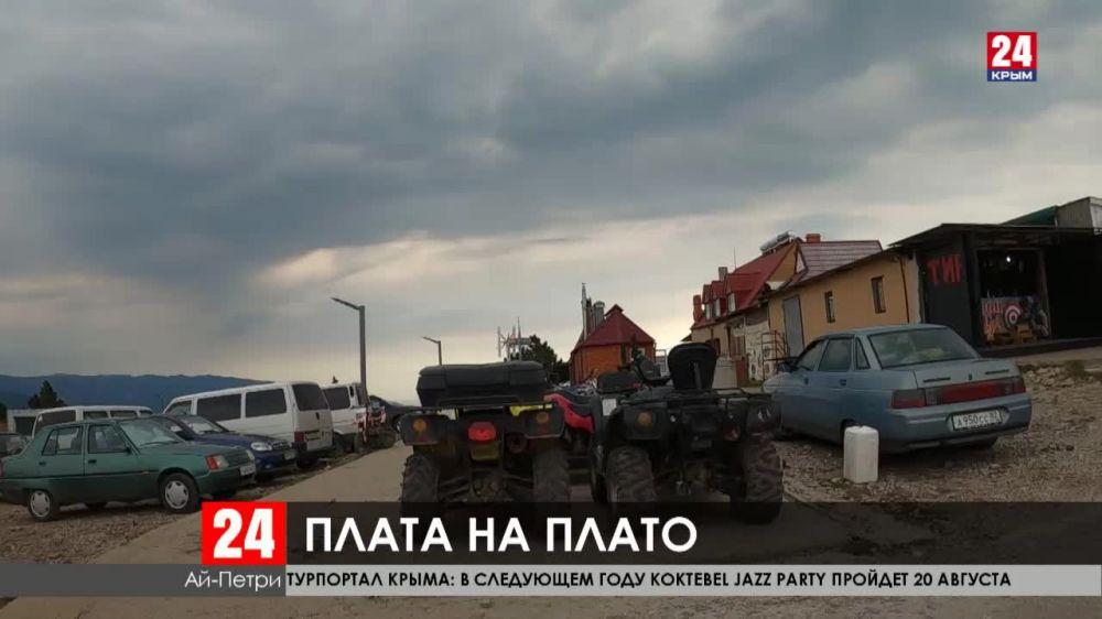 За неделю на Ай-Петри ликвидировали девять незаконных торговых объектов