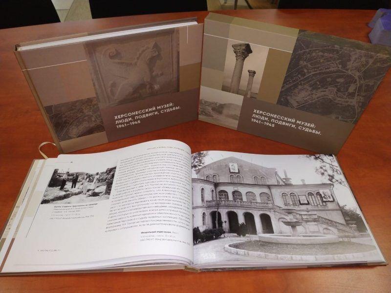 В Херсонесе Таврическом презентовали книгу о Херсонесе и его людях в годы войны