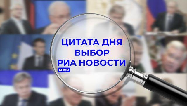 #ЦитатаДня: Зеленский о потере Крыма