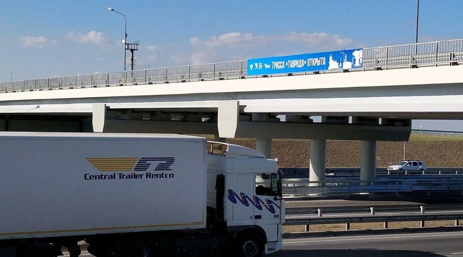 Движение для автомобилистов открыто на всем протяжении «Тавриды»