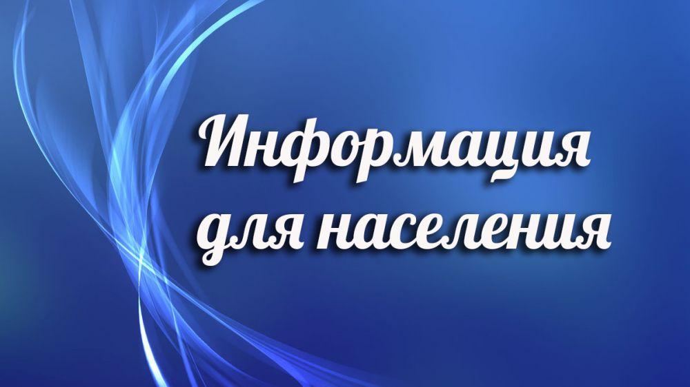 Черноморский районный отдел ЗАГСинформируето государственной регистрации перемены имени