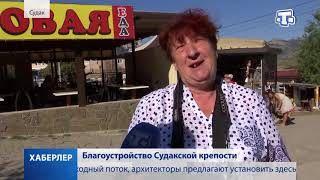 В Крыму разработали проект по благоустройству юго восточной части Судакской крепости