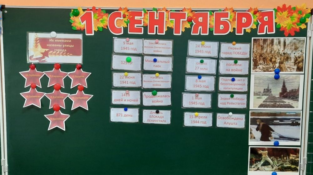 День знаний в алуштинских школах