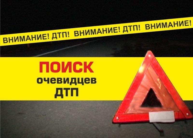 Внимание! В Красногвардейском районе ищут водителя мопеда — сбил ребёнка и сбежал