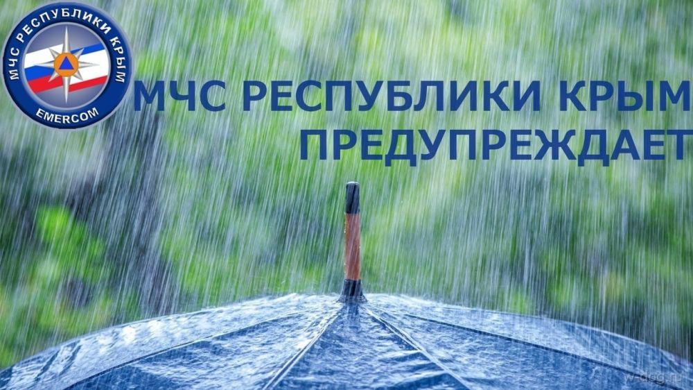 МЧС: Штормовое предупреждение об опасных гидрометеорологических явлениях на 4-5 сентября по Республике Крым