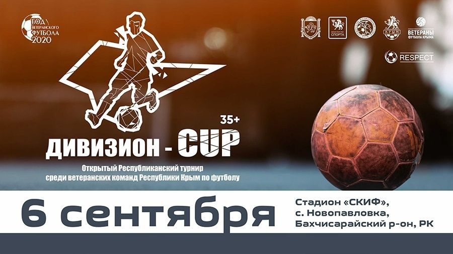 В Крыму пройдёт турнир среди ветеранских команд «Дивизион Кап»