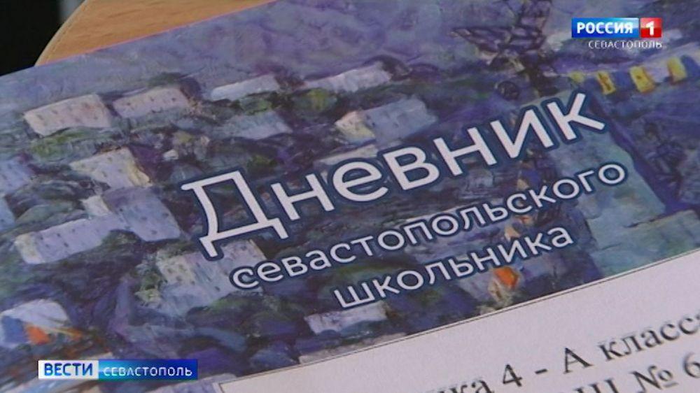 Севастопольские школьники получили уникальные дневники