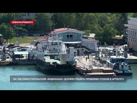 Прокуратура Севастополя обязала «Водоканал» прекратить сброс сточных вод в море