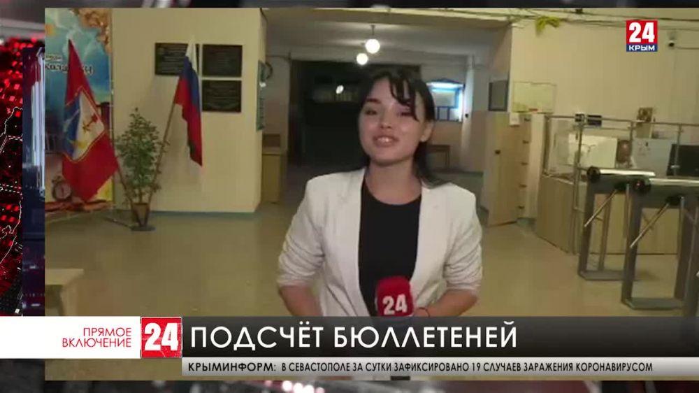 В Севастополе закрылись избирательные участки