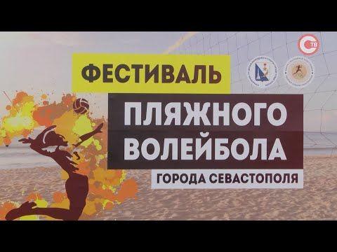 В Севастополе завершился 2-й ежегодный фестиваль пляжного волейбола (СЮЖЕТ)