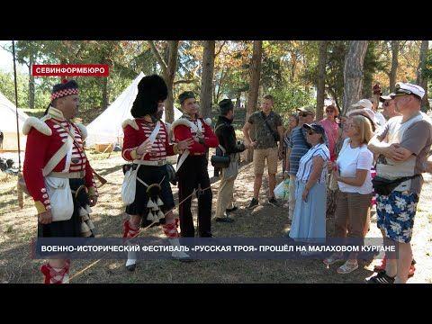 На Малаховом кургане состоялся фестиваль «Русская Троя»
