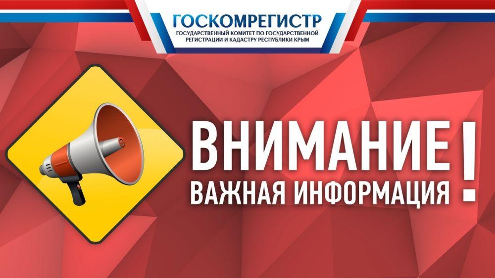 С 16 сентября в Госкомрегистре временно приостанавливается проведение консультаций и личных приемов граждан