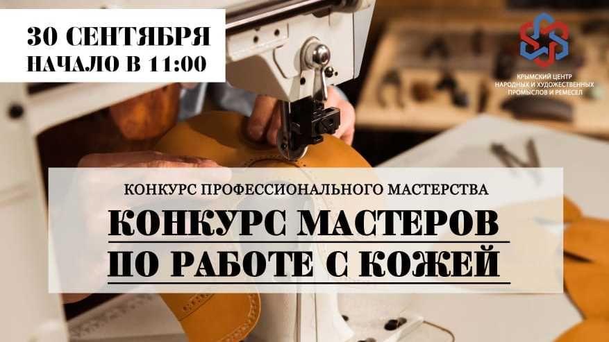 Минэкономразвития РК приглашает желающих принять участие в конкурсе мастеров по работе с кожей