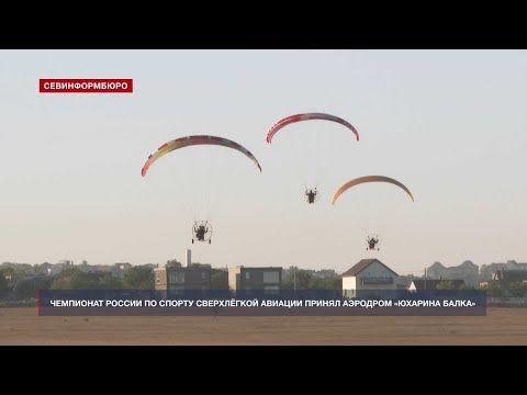Севастополь принял чемпионат России по спорту сверхлёгкой авиации