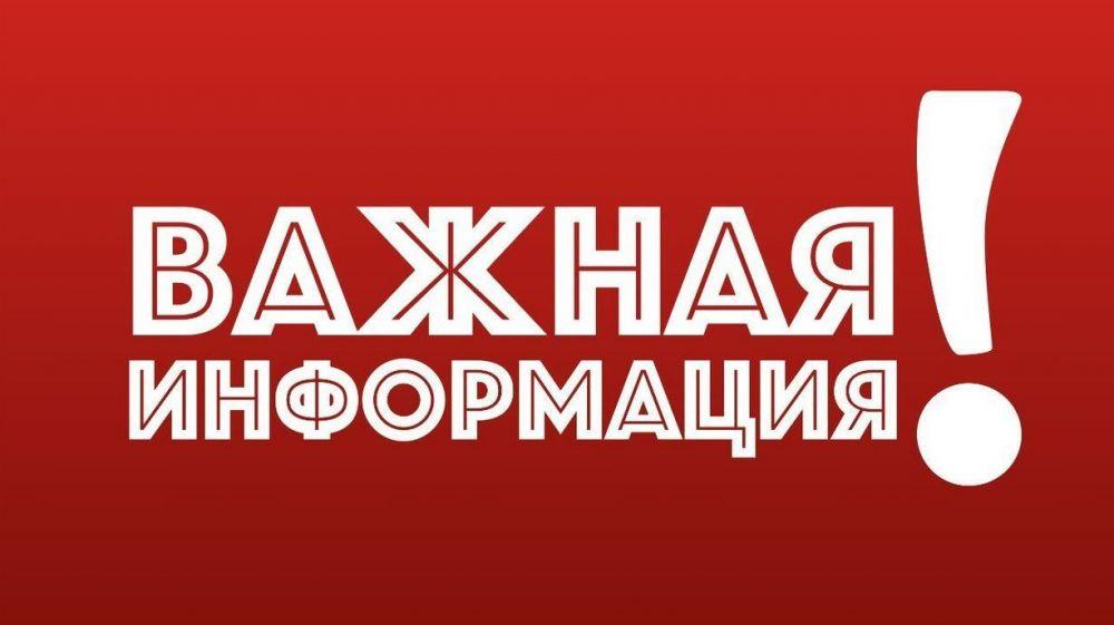 Минимущество Крыма временно прекращает прием граждан
