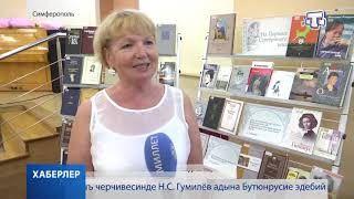 Литературный фестиваль «КрымБукФест 2020»проходит в Крыму